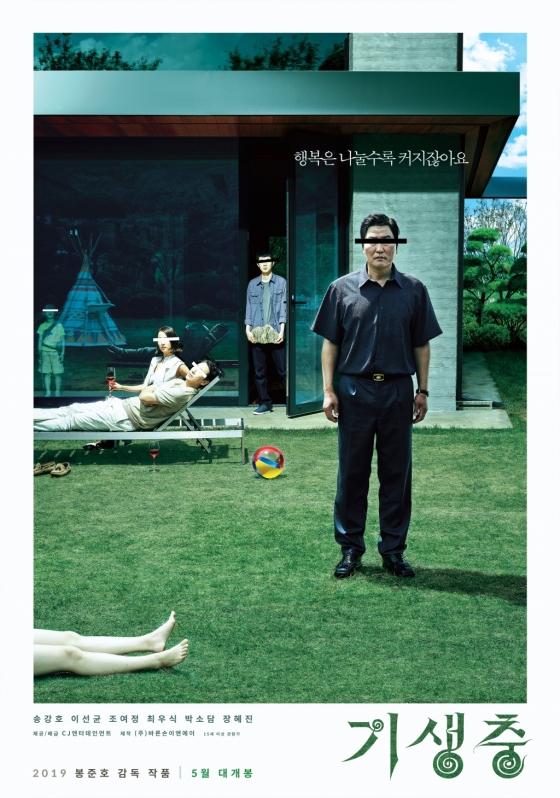 기괴한 분위기를 자아내는 영화 '기생충' 포스터. /사진제공=CJ엔터테인먼트