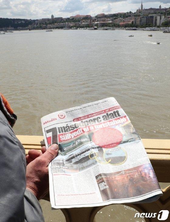 [사진] '허블레아니' 유람선 사고 관련 신문 든 헝가리 시민