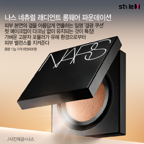 [카드뉴스] 빛나는 여름 피부 연출해줄 화장품 9