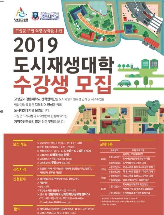 경동대, 고성 군민 대상 '도시재생대학' 수강생 모집