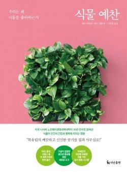[200자로 읽는 따끈새책] '타인보다 민감한 사람의 사랑' 外