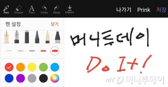 프링커 앱에서 자신이 원하는 타투 문양을 그려 새길 수도 있다. /사진=서진욱 기자.