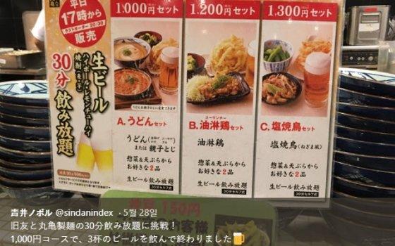 '30분 술 뷔페' 서비스를 하는 우동전문점의 메뉴판. 식사, 안주류에 따라 가격은 1000엔~1300엔(1만900원~1만4000원)이다. /사진=트위터
