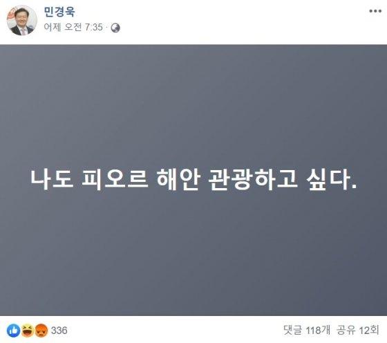 /사진=민 대변인 페이스북