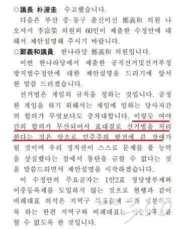 210회 국회 4차 본회의 회의록(2000년 2월 8일) 중 정의화 전 한나라당 의원 발언