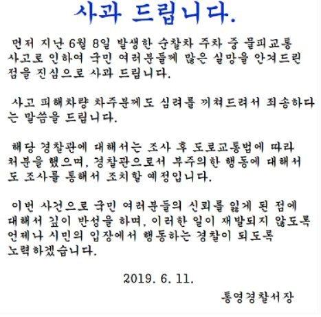 /사진=통영경찰서 홈페이지 캡처