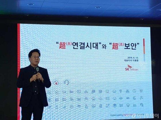 13일 서울 용산 국방컨벤션에서 열린 '2019 국방보안컨퍼런스'에서 이용환 SK인포섹 대표이사가 특별강연을 하고 있는 모습/사진제공=SK인포섹