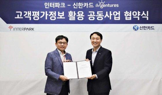 신한카드, 인터파크와 제주 가맹점 활성화 사업 진행