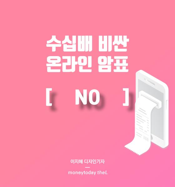 """[카드뉴스] 수십배 비싼 온라인 암표 """"안돼"""""""