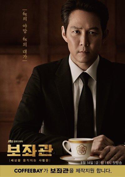 드라마 <보좌관> 포스터/사진제공=커피베이