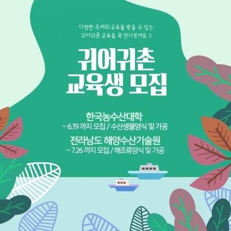 2019 귀어창업 기술교육 모집 포스터/사진제공=어촌어항공단