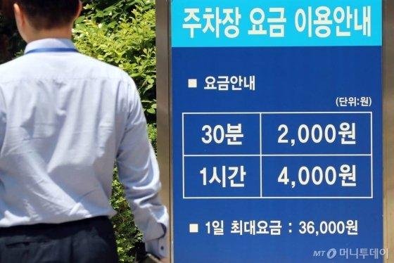 13일 오후 서울 중구 정부종합청사 인근 빌딩 주차장 운영요금표 ./사진=임성균 기자
