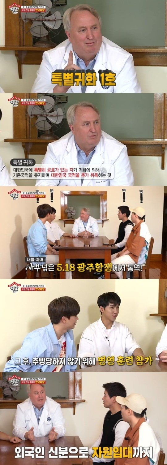 SBS '집사부일체' 방송 화면 캡처