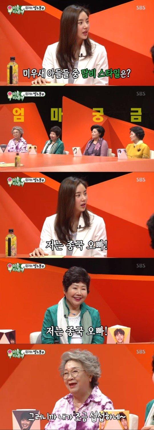 미우새 방송화면 캡처