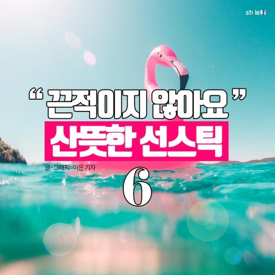 """[카드뉴스] """"끈적임 없이 산뜻해""""…신상 선스틱 6"""