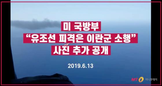 [영상]美 '이래도 발뺌?' 선명한 '유조선 피격'사진 공개