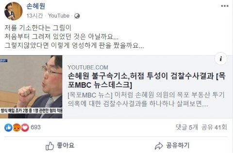 18일 손혜원 의원이 페이스북에 올린 글 /사진=손혜원 페이스북
