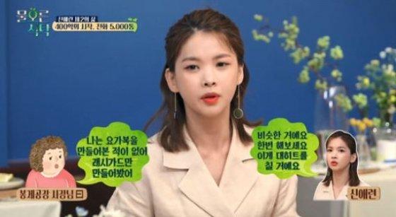신애련씨/사진=tvN '물오른 식탁' 방송화면 캡처