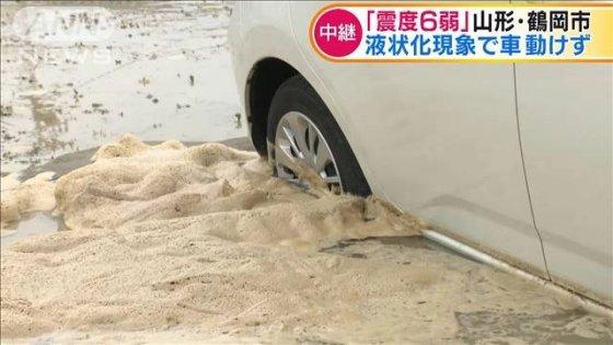 지진 관련 일본의 방송화면 /사진=트위터