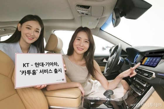 {KT}가 6월말 출시 예정인 기아차의 페이스리프트 모델 K7 프리미어에 차량에서 홈 IoT 기기를 제어할 수 있는 '카투홈(Car to Home)' 서비스를 탑재한다고 19일 밝혔다. <br>/사진=KT