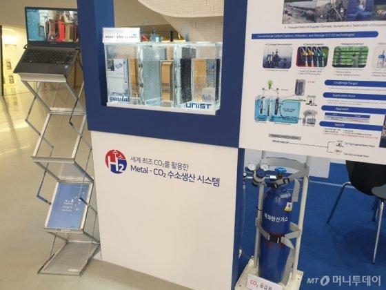19일 서울 동대문디자인플라자(DDP)에서 열린 '2019 대한민국 수소엑스포'에서 한국동서발전이 세계 최초 이산화탄소를 활용한 수소전력생산시스템을 선보였다./사진=권혜민 기자