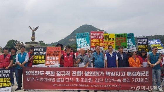 19일 오후 서울 종로구 청와대 분수대 앞에서 서천 국립생태원 소속 노동자들이 기자회견을 열고 있다. /사진=김영상 기자