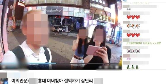 한 BJ에게 길거리에서 게스트로 즉석 섭외된 여성들 /사진=아프리카TV 캡처