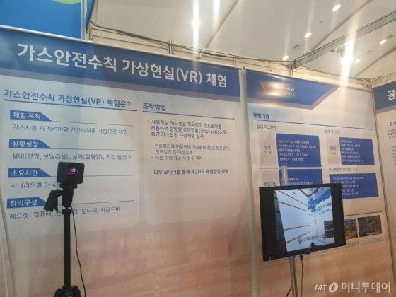 20일 서울 동대문디자인플라자(DDP)에서 열린 '2019 대한민국 수소엑스포' 한국가스안전공사 전시부스에 가스안전수칙 가상현실(VR) 체험 공간이 마련돼 있다./사진=권혜민 기자