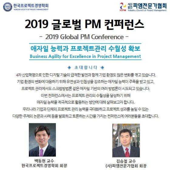 한국프로젝트경영학회, 28일 '글로벌 PM 컨퍼런스' 개최