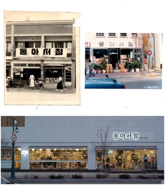 1960년대, 1980년대, 그리고 지금의 동아서점 모습(왼쪽 위부터 시계방향으로)/사진제공=동아서점