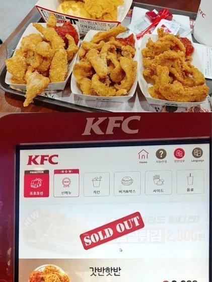 지난 19일 KFC 국내 6개 매장에서 한정 판매가 시작된 '닭 껍질 튀김'. 강남역점에서는 조기 완판됐다./사진=온라인 커뮤니티