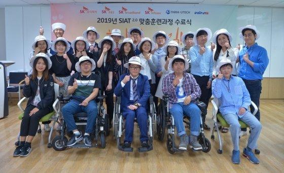 SK(주) C&C는 지난 21일 서울시 중구 한국장애인고용공단 서울맞춤훈련센터에서 '청년장애인 IT전문가 씨앗(SIAT: SK주식회사 IT Advanced Training)2.0 프로그램 3기 수료식'을 개최했다. 교육생들이 수료식 후 기념사진을 찍고 있는 모습./사진=SK(주) C&C