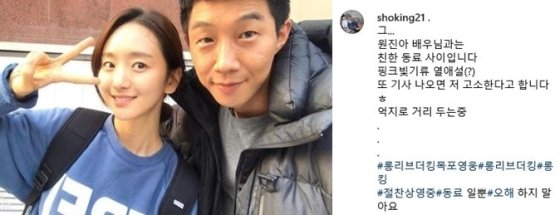 원진아(왼쪽), 최재환/사진=최재환 인스타그램