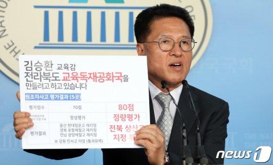 정운천 바른미래당 의원이 25일 서울 여의도 국회 정론관에서 상산고 자사고 재지정 취소 관련 기자회견을 하고 있다./사진=뉴스1