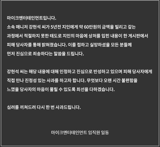 이승윤 소속사 마이크엔터테인먼트 측에서 공표한 매니저 강현석 씨 채무 관련 논란 사과문./사진=마이크엔터테인먼트 공식 홈페이지