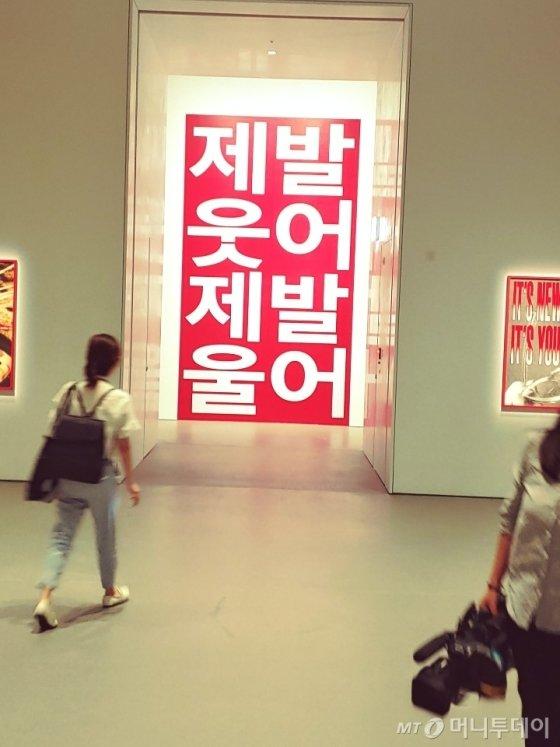 '무제'(제발웃어제발울어, 2019). /사진=김고금평 기자<br />