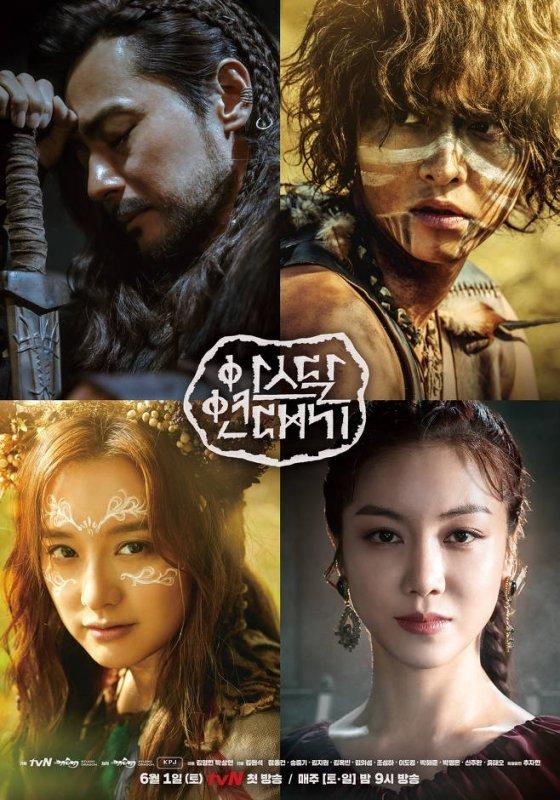 드라마 '아스달 연대기' 포스터./사진제공=tvN