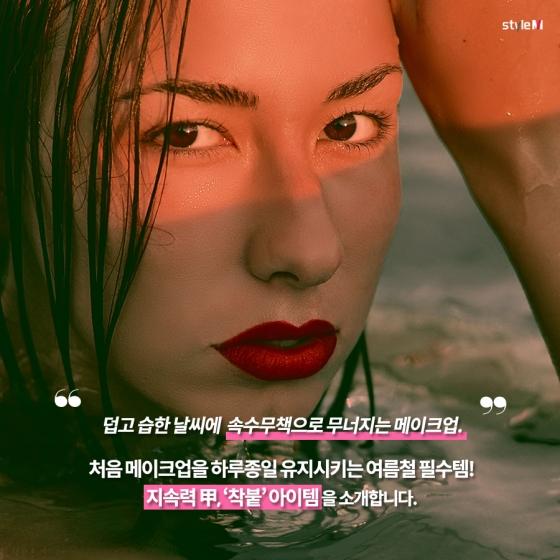 """[카드뉴스] """"하루종일 OK""""…지속력 높은 화장품 6"""