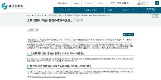 1일 한국에 대한 반도체 소재 수출 관리 강화를 알리는 일본 경제산업성 공지. /사진=일본 경제산업성 홈페이지 갈무리