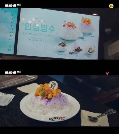 드라마 속에 노출된 커피베이 인생 빙수 메뉴/사진제공=JTBC 드라마 <보좌관> 캡쳐사진