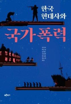 [200자로 읽는 따끈새책] '삼겹살의 시작' 外