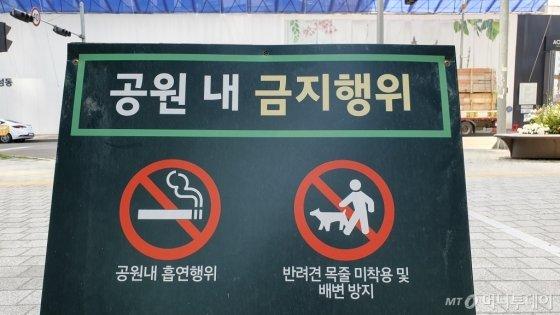 서울 성수구 서울숲 입구에 세워진 '공원 내 금지행위' 팻말./사진=한민선 기자/사진=한민선 기자