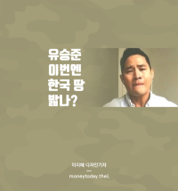 유승준 이번엔 한국 땅 밟나?