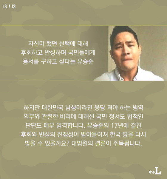 [카드뉴스] 유승준 이번엔 한국 땅 밟나?