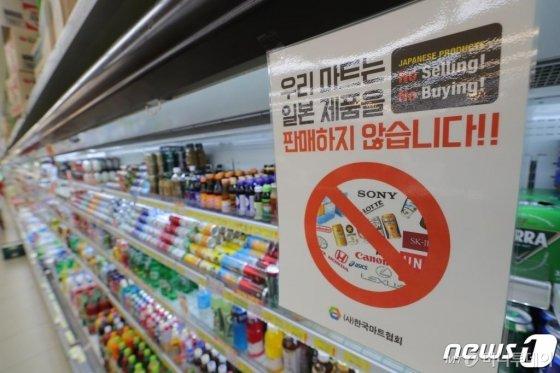 일본 정부가 한국을 상대로 반도체 핵심소재 등의 수출을 규제하는 사실상의 경제보복조치가 내려지자 국내에서 일본 제품에 대한 불매운동 여론이 확산되고 있다. 사진은 일본 제품을 팔지 않겠다는 안내문이 내걸린 서울의 한 마트. (뉴스1 DB) 2019.7.7/뉴스1   <저작권자 © 뉴스1코리아, 무단전재 및 재배포 금지>