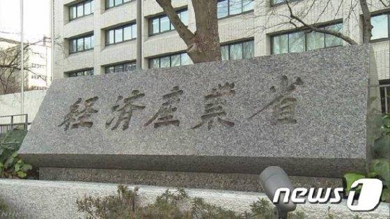 일본 경제산업성 (NHK 캡처) © 뉴스1