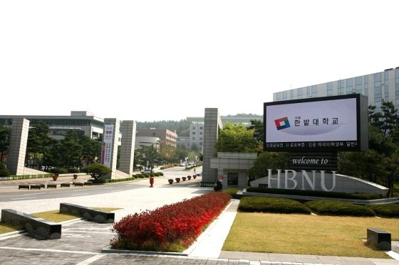 한밭대, '대전형 코업 청년 뉴리더 양성사업' 운영