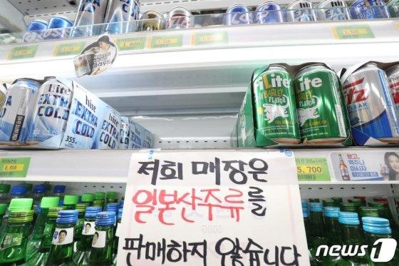 지난 8일 오후 울산시 남구의 한 마트에 일본산 주류를 판매하지 않는다는 안내문이 붙어 있다./사진=뉴스1