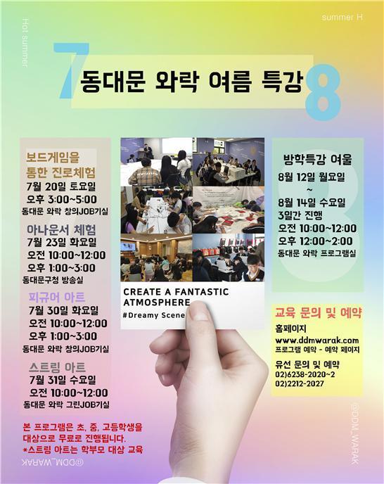 동대문구, '2019 여름방학 청소년 진로탐색 프로그램' 운영