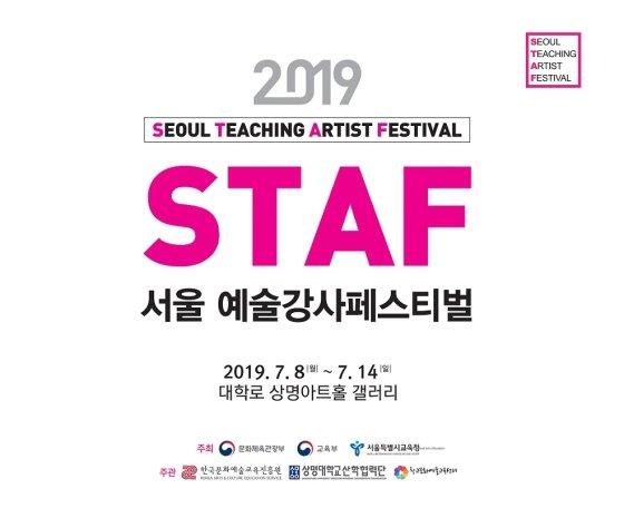 상명대, 2019년도 서울 예술강사페스티벌 진행